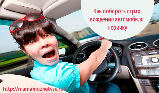 Как побороть страх вождения автомобиля новичку женщине 1