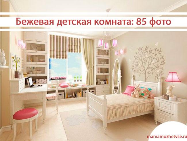 Бежевый цвет в интерьере детской комнаты: фото