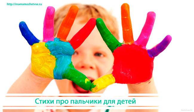 Стихи про пальчики для детей