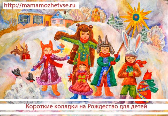 Колядки на Рождество для детей короткие
