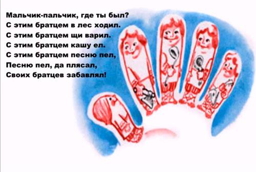 пальчиковые стихи для детей
