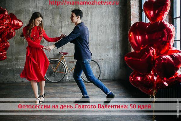 Фотосессии на день Святого Валентина