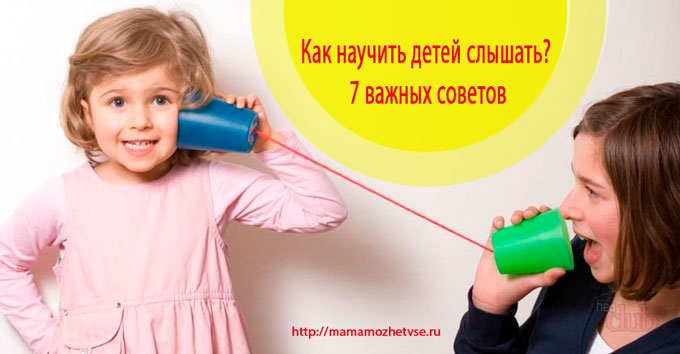 Как научить детей слышать