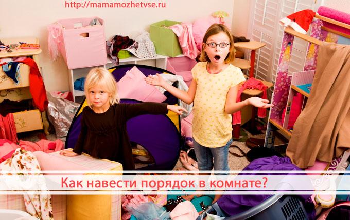 Как навести порядок в комнате: пошаговый план