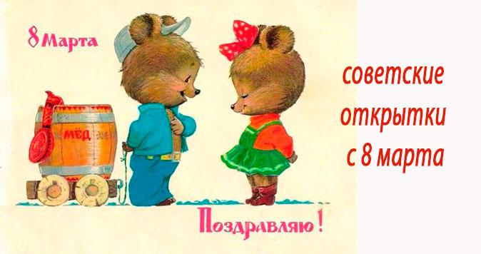 Советские открытки с 8 марта