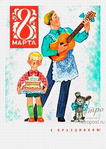 советские открытки на международный женскийдень 8 марта 2