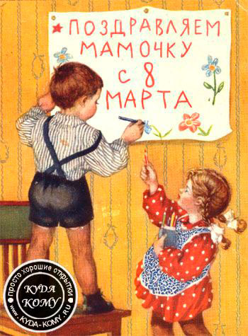 открытки СССР с 8 марта 3