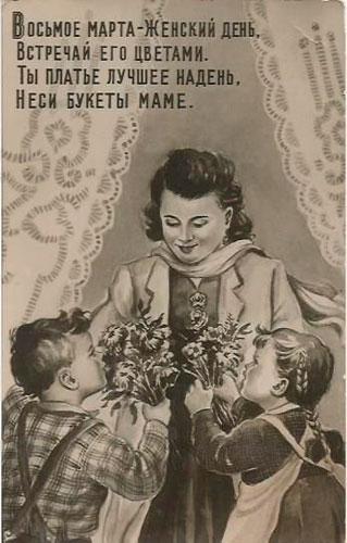 Открытки с 8 марта советского союза 1 3