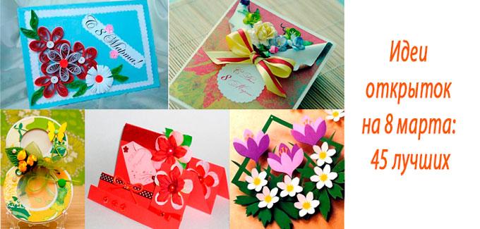45 лучших идей открыток на 8 марта