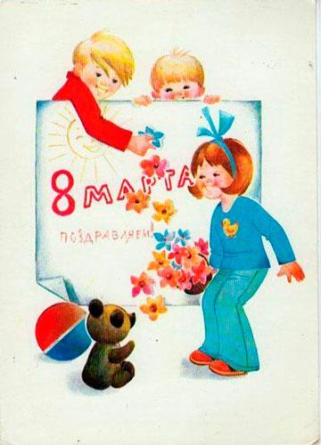 С 8 марта СССР 5