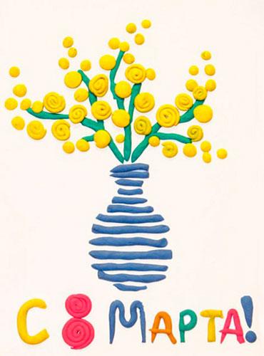 открытка с мимозами на 8 марта 3