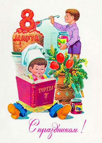 советские открытки на международный женскийдень 8 марта