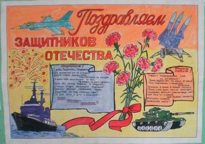 Поздравления с днем защитников отечества
