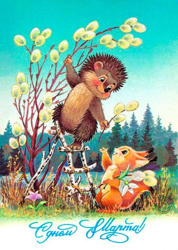 Советские открытки к восьмому марта 4