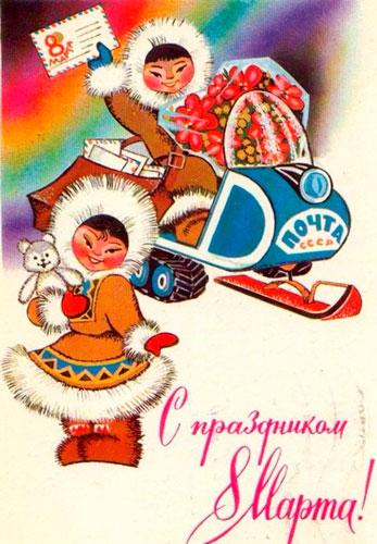 Советские открытки к 8 марта с детьми 9
