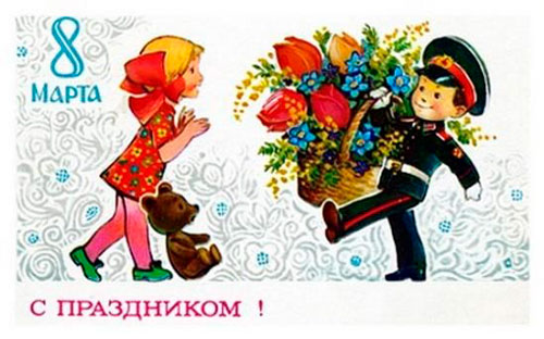 С 8 марта СССР 10