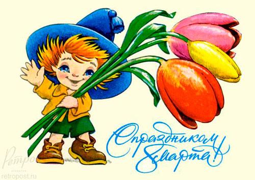 Советские открытки с 8 марта 1