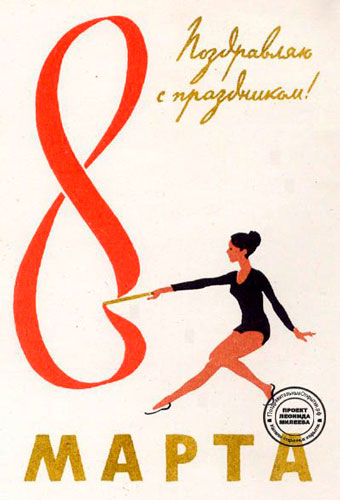 Советские открытки к 8 марта с детьми