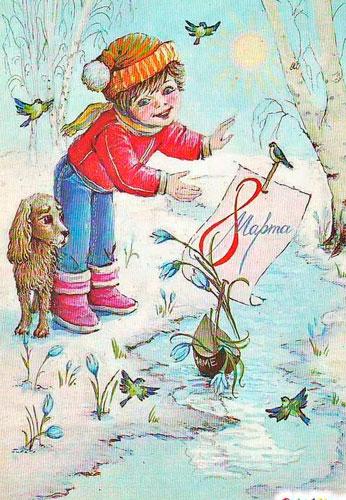 открытки СССР с 8 марта 4