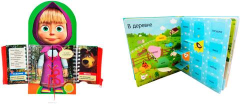 Чем занять детей в дороге: детские книжки