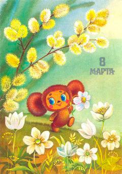 Советские открытки с 8 марта 4