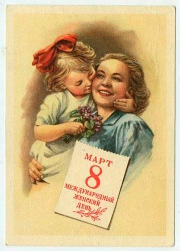 Открытки с 8 марта советского союза 1