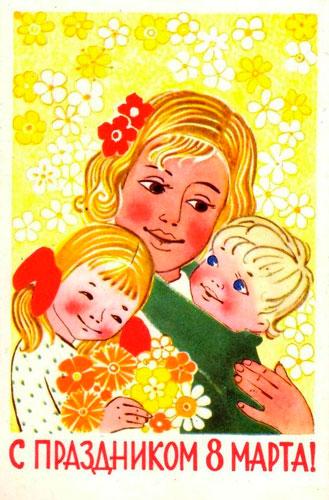 мамы на советских открытках с 8 марта 4