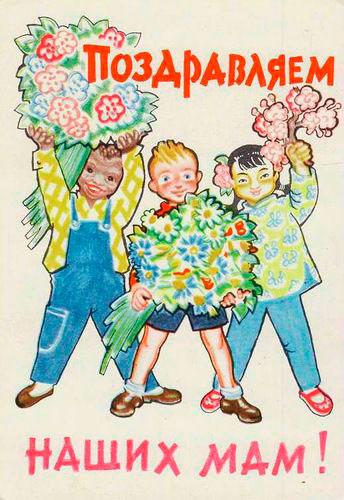 советские открытки на международный женскийдень 8 марта 5