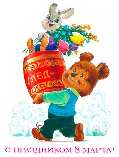 Советские открытки с 8 марта 8