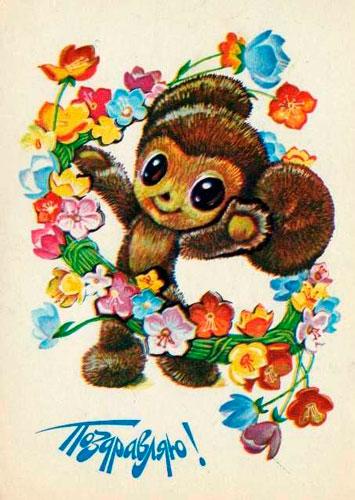 Советские открытки с 8 марта 6