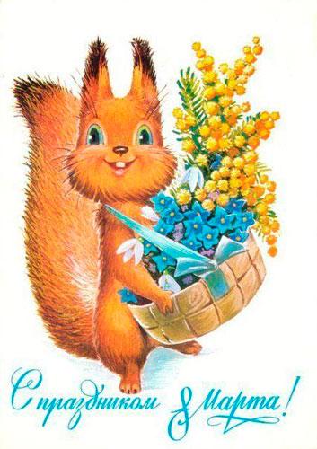 Советские открытки с 8 марта 7
