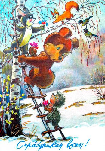 Советские открытки с 8 марта 5
