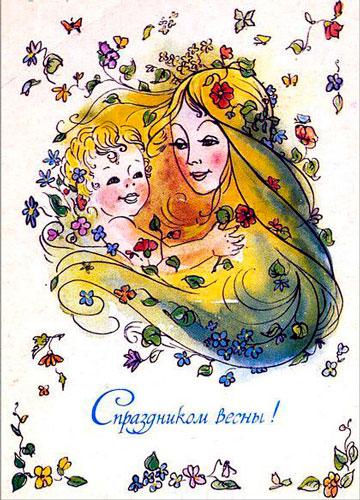 мамы на советских открытках с 8 марта 2