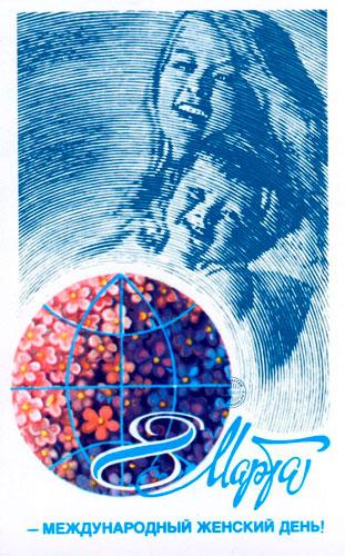 мамы на советских открытках с 8 марта