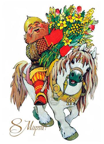 Советские открытки к восьмому марта 2