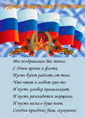 Стих с днем защитника Отечества