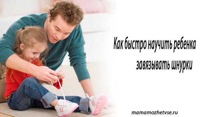 Как быстро научить ребенка завязывать шнурки 1