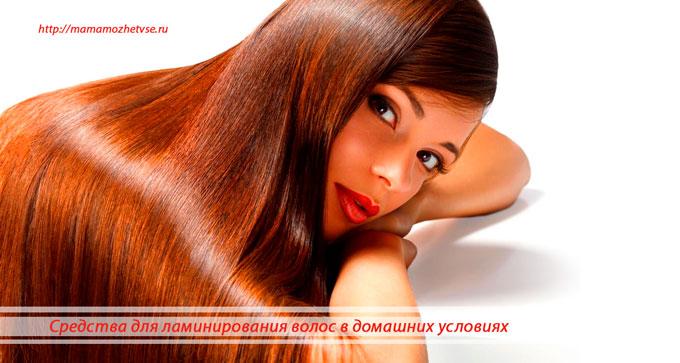 Средства для ламинирования волос в домашних условиях 2