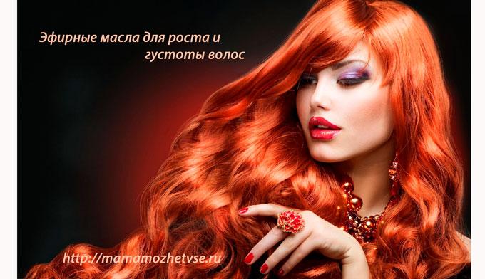Эфирные масла для роста и густоты волос 2