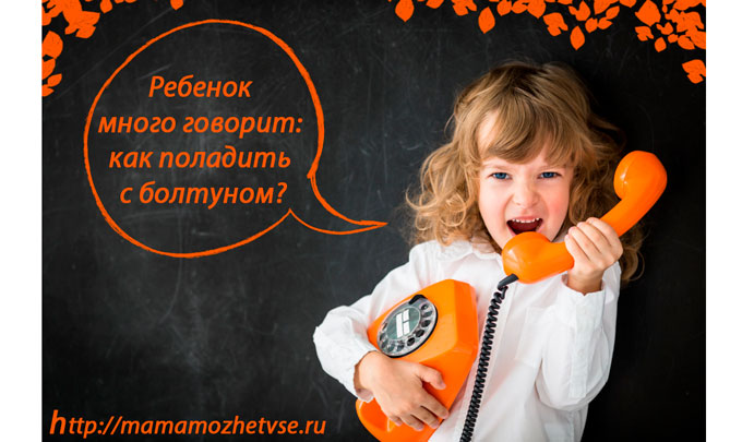 Ребенок много говорит