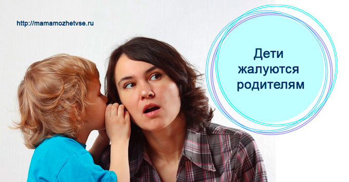 Дети часто жалуются родителя