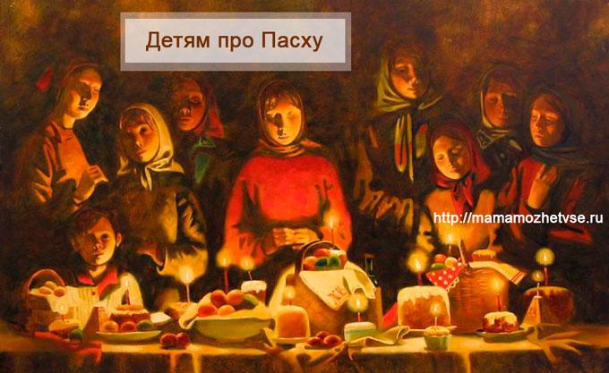 Детям про Пасху: как рассказать об этом празднике