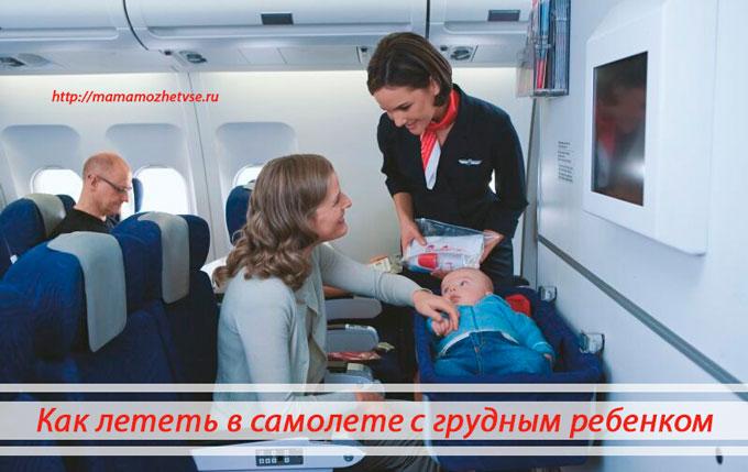 Как лететь в самолете с грудным ребенком маме