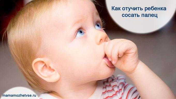Как отучить ребенка сосать палец в два года