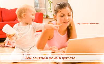 Чем заняться маме в декрете 2