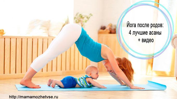 Йога после родов: 4 лучшие асаны