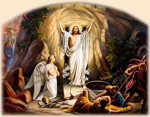 Воскресение Христа на Пасху