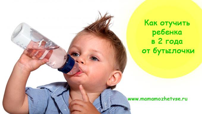 Как отучить ребенка в 2 года от бутылочки 2