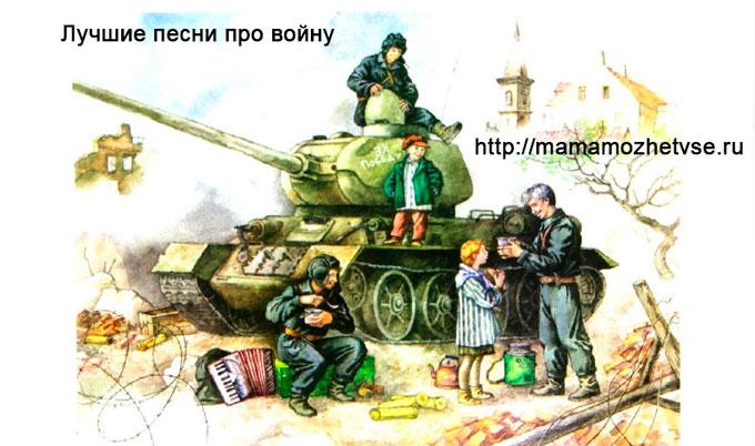 тексты песен про войну