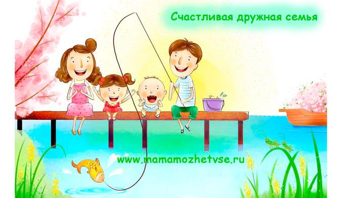 Счастливая дружная семья 1